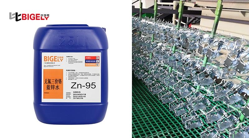 比格莱镀锌三价铬蓝白钝化剂Zn-95生产效果图