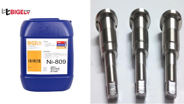 自配化学镍药水稳定性差、镀层光亮度不够亮,快试试这款化学镍药水