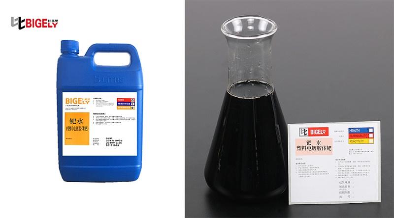 比格莱塑料电镀钯活化剂产品图