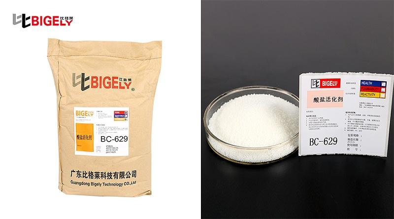 广东比格莱科技酸盐活化剂BC-629产品图