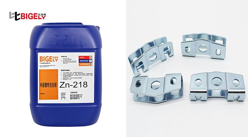 山东泰安杨先生使用比格莱的碱性镀锌添加剂Zn-218效果图