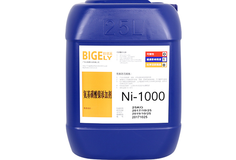 Ni-2000氨基磺酸镍添加剂