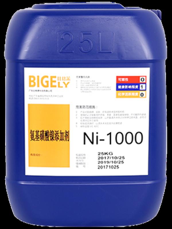 Ni-1000氨基磺酸镍添加剂