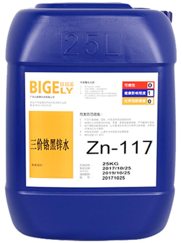 Zn-117三价铬黑锌水