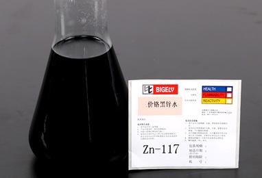 Zn-116三价铬黑锌水