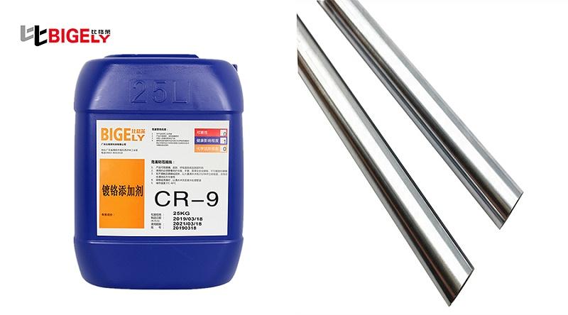 比格莱电镀铬添加剂Cr-9生产效果图