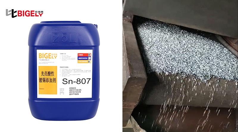 比格莱滚镀锡光亮剂Sn-807生产效果图