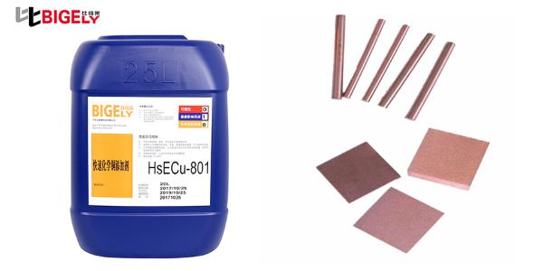 使用化学镀铜液生产时,工件镀层沉积速度慢的7个原因
