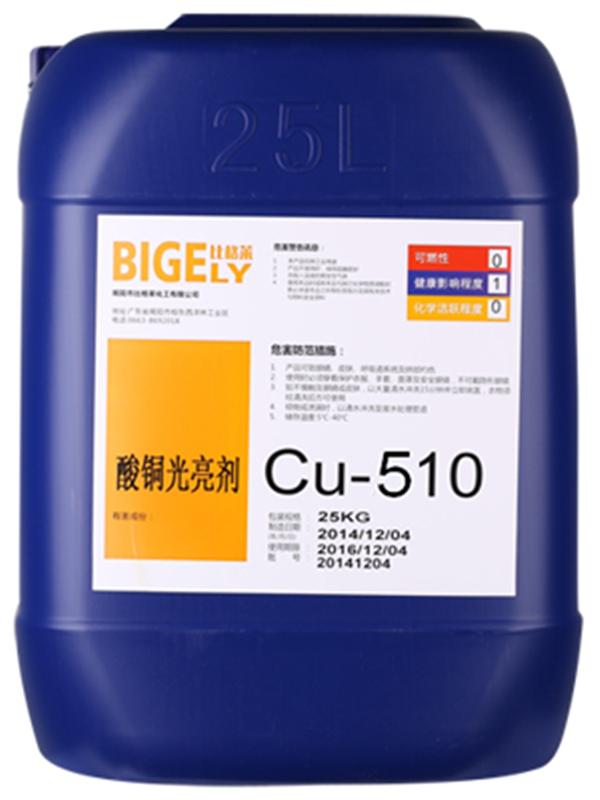 Cu-510酸铜光亮剂