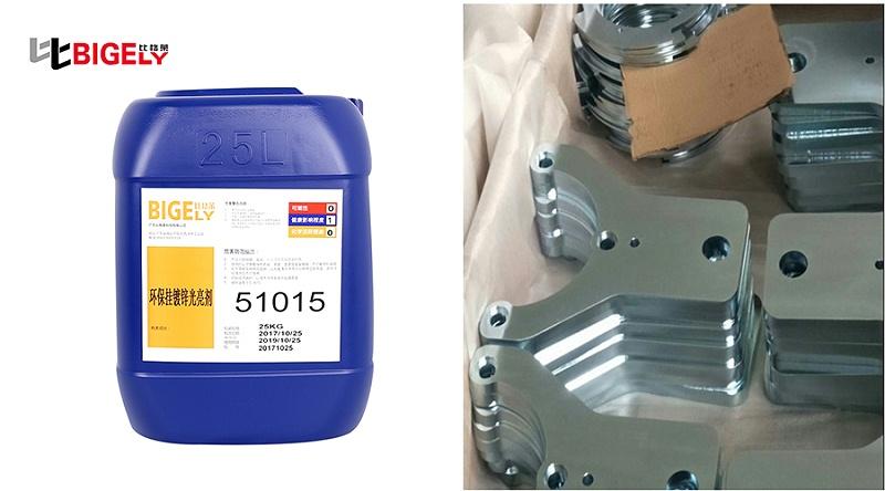 比格莱锌酸盐镀锌添加剂51015生产效果图