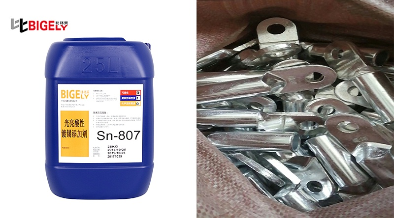 比格莱硫酸盐镀锡光亮剂Sn-807效果图