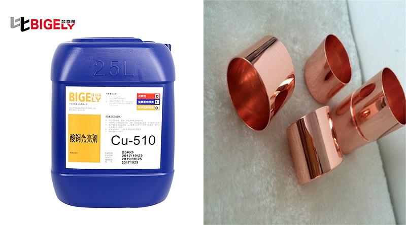 比格莱光亮酸铜添加剂Cu-510生产效果图