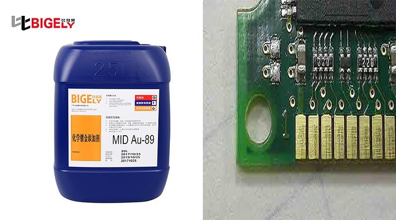 比格莱化学镀金添加剂Au-89使用效果图