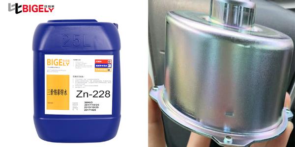 工件使用镀锌三价铬彩色钝化剂生产后,钝化膜容易有黑点的原因