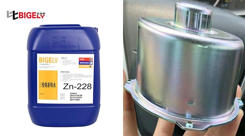 比格莱镀锌三价铬彩色钝化剂Zn-228生产效果图