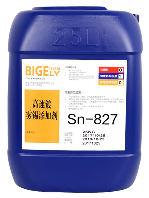Sn-827高速镀雾锡添加剂