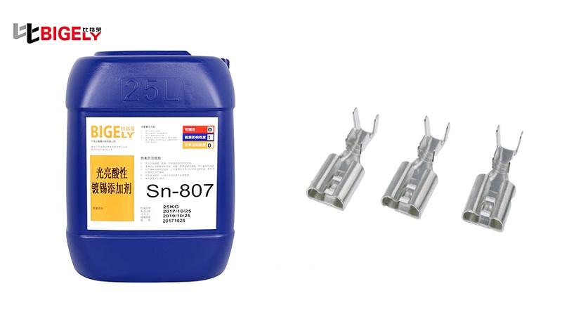 比格莱酸性光亮镀锡添加剂Sn-807产品效果图
