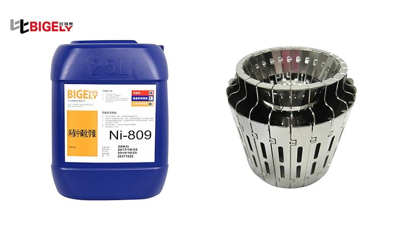 铝合金工件使用比格莱化学镀镍添加剂Ni-809效果图