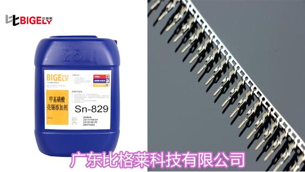 端子导线镀锡后导电性能差,赶紧试试这款甲基磺酸镀锡添加剂