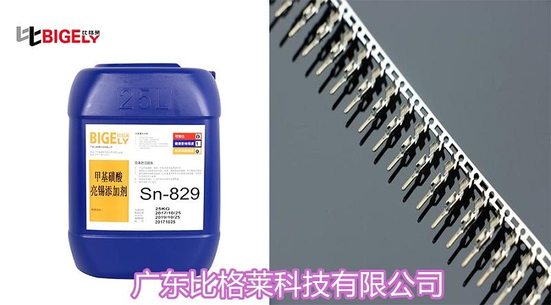 天津徐先生使用比格莱甲基磺酸镀锡添加剂效果图