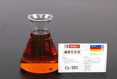 Cu-201 碱铜光亮剂