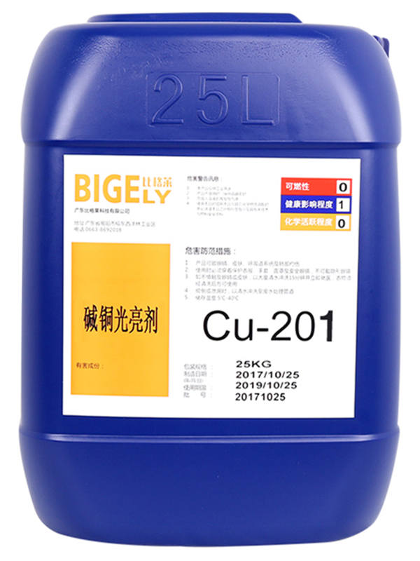 Cu-201碱铜光亮剂