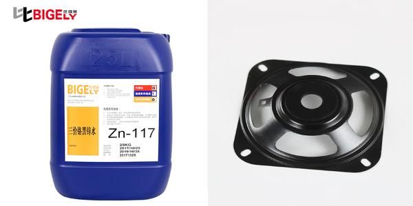 比格莱镀锌三价铬黑色钝化剂Zn-117生产效果图