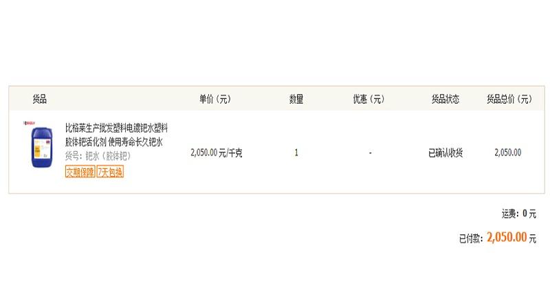 江苏南京张先生购买比格莱胶体钯水1公斤