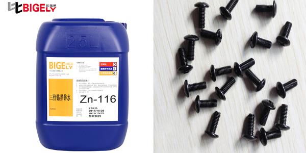 使用镀锌三价铬黑色钝化液时,工件钝化膜易出现灰雾色需注意这一点