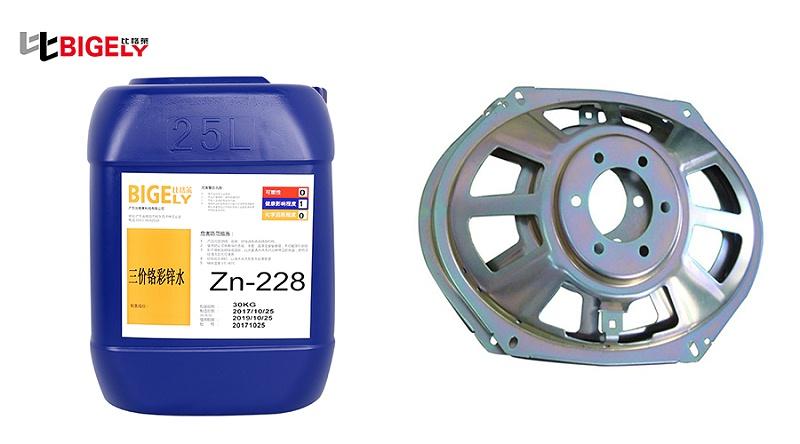 比格莱三价铬彩锌钝化剂Zn-228生产效果图