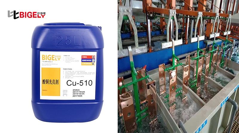 比格莱酸铜光亮剂Cu-510生产效果图