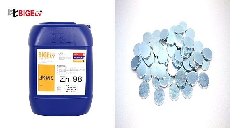 比格莱镀锌三价铬蓝白钝化剂Zn-98效果图