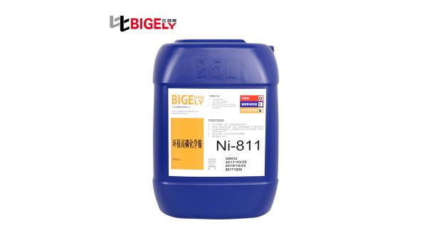 工件高磷化学镍镀层脆性大,试试这款高磷化学镍药水