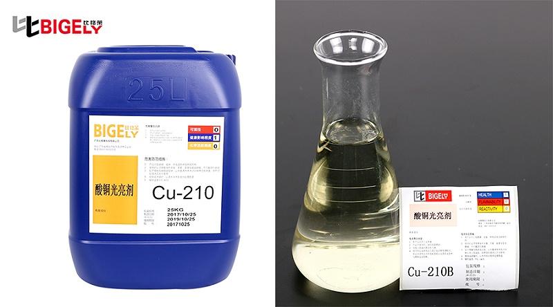比格莱酸铜光亮剂Cu-210