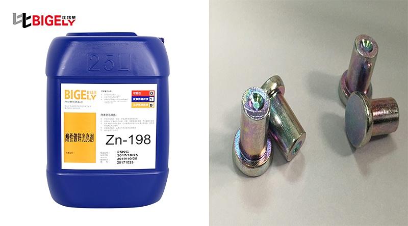 比格莱氯化钾镀锌添加剂Zn-198效果图