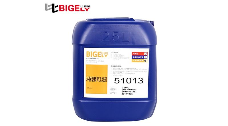 比格莱碱性滚镀锌添加剂