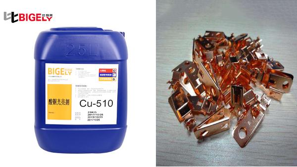 工件电镀酸铜后镀层表面会产生憎水膜,快试试这款酸铜光亮剂