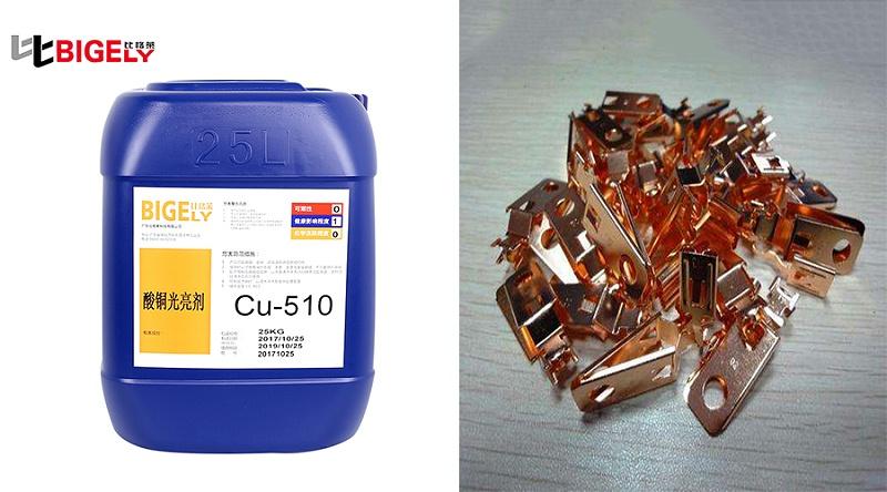 江门尹先生使用比格莱的酸铜光亮剂Cu-510效果图