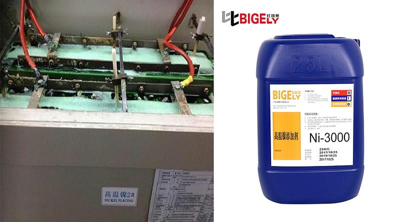 比格莱高温镍添加剂Ni-3000现场图