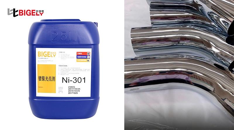 比格莱挂镀镍添加剂Ni-301生产效果图
