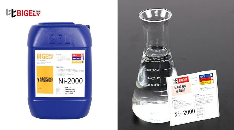 比格莱氨基磺酸镍添加剂Ni-2000产品图