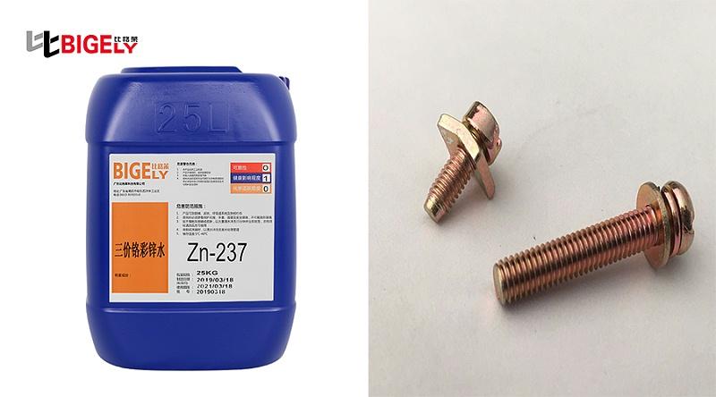 山东青岛李先生使用比格莱的三价铬彩锌钝化液Zn-237效果图