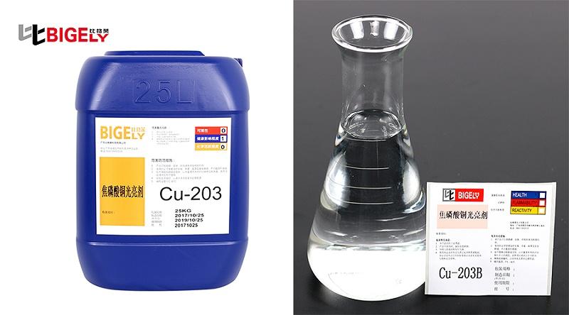 比格莱焦磷酸盐镀铜添加剂Cu-203产品图