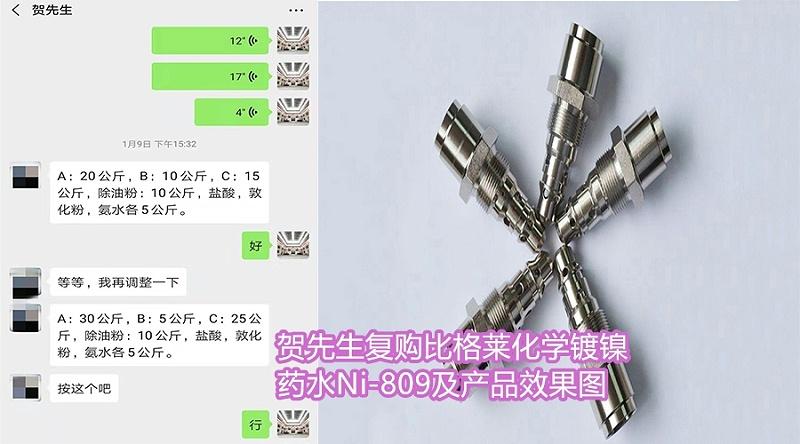 贺先生复购比格莱化学镀镍药水Ni-809及产品效果图