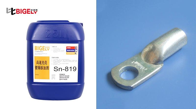 比格莱高速镀锡光亮剂Sn-819生产效果图