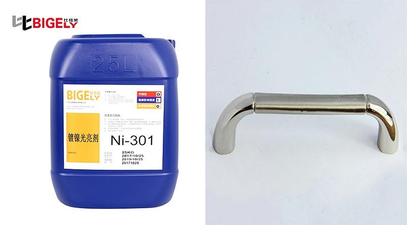 比格莱镀镍光亮剂Ni-301生产效果图