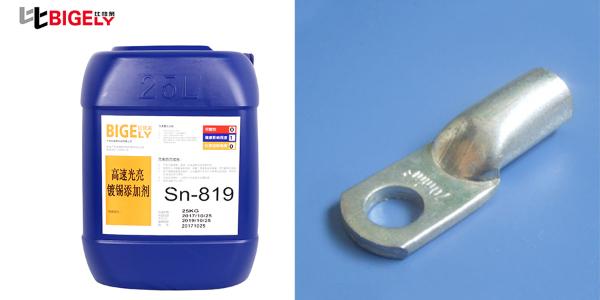使用高速镀锡光亮剂生产时,工件镀层厚度薄的原因