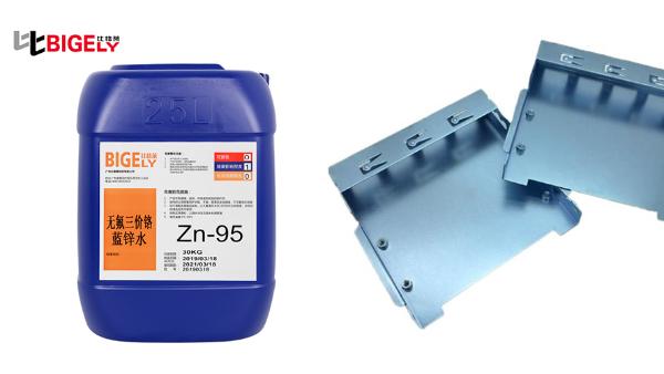 工件使用镀锌三价铬蓝白钝化剂生产后膜层出现泛黑、泛红现象的原因