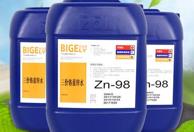 Zn-98三价铬蓝锌水