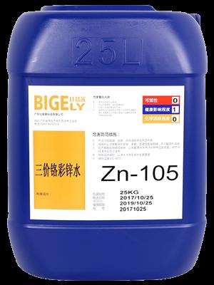 Zn-105三价铬彩锌水